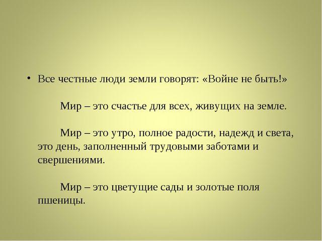 Все честные люди земли говорят: «Войне не быть!» Мир – это счастье дл...