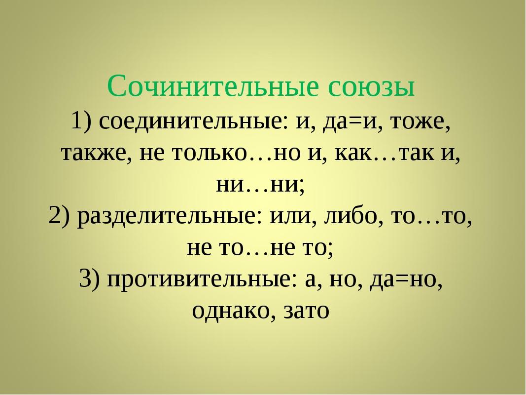 Сочинительные союзы 1) соединительные: и, да=и, тоже, также, не только…но и,...