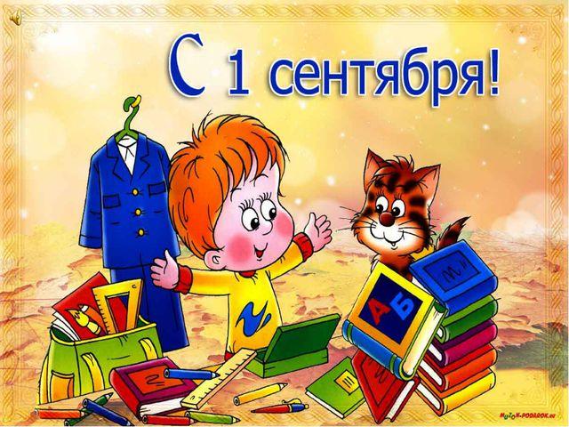 Поздравления гостям в день знаний 55