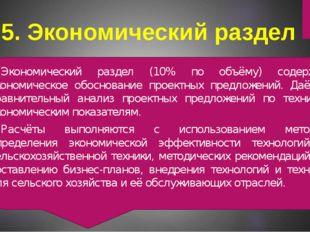 5. Экономический раздел Экономический раздел (10% по объёму) содержит эконом