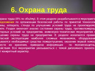 6. Охрана труда Охрана труда (8% по объёму). В этом разделе разрабатываются