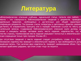 Литература Библиографическое описание учебника, журнальной статьи, патента и