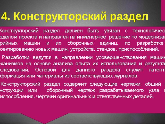 4. Конструкторский раздел Конструкторский раздел должен быть увязан с технол...