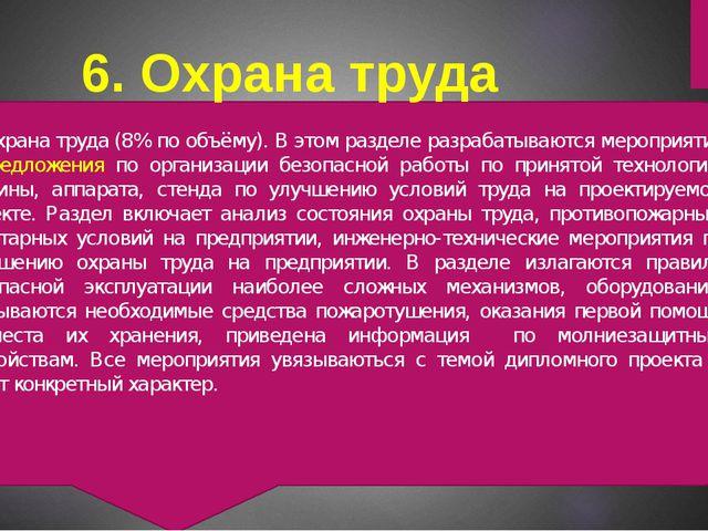 6. Охрана труда Охрана труда (8% по объёму). В этом разделе разрабатываются...