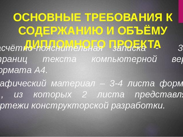 ОСНОВНЫЕ ТРЕБОВАНИЯ К СОДЕРЖАНИЮ И ОБЪЁМУ ДИПЛОМНОГО ПРОЕКТА Расчётно-пояснит...