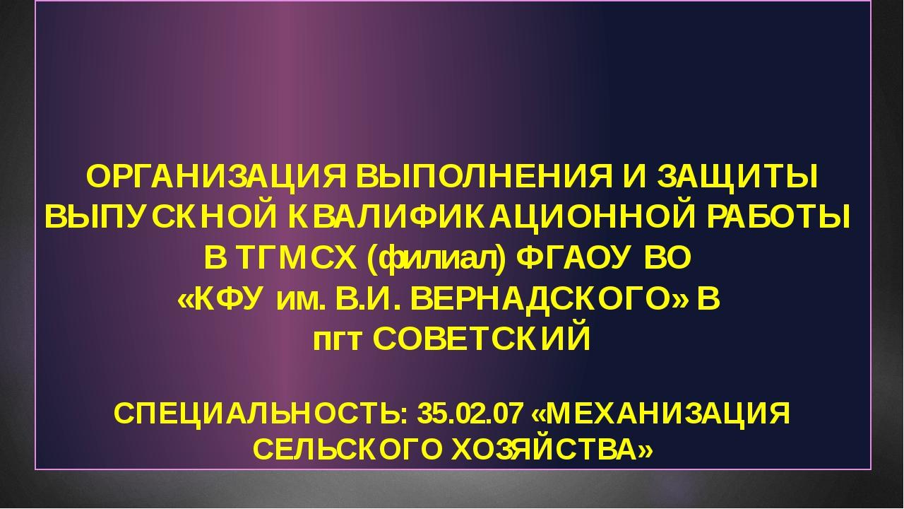 ОРГАНИЗАЦИЯ ВЫПОЛНЕНИЯ И ЗАЩИТЫ ВЫПУСКНОЙ КВАЛИФИКАЦИОННОЙ РАБОТЫ В ТГМСХ (фи...