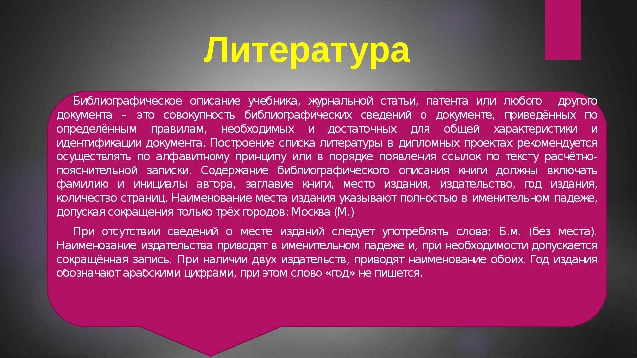 Литература Библиографическое описание учебника, журнальной статьи, патента и...