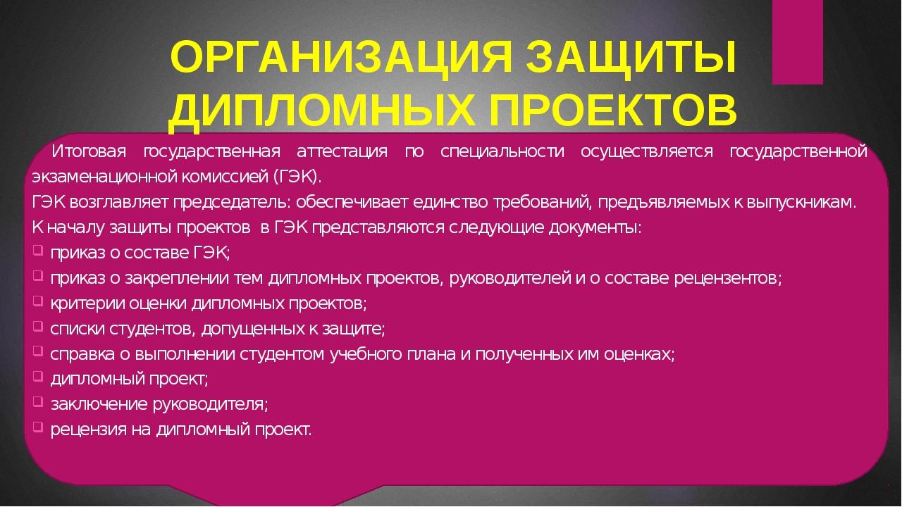 ОРГАНИЗАЦИЯ ЗАЩИТЫ ДИПЛОМНЫХ ПРОЕКТОВ Итоговая государственная аттестация по...