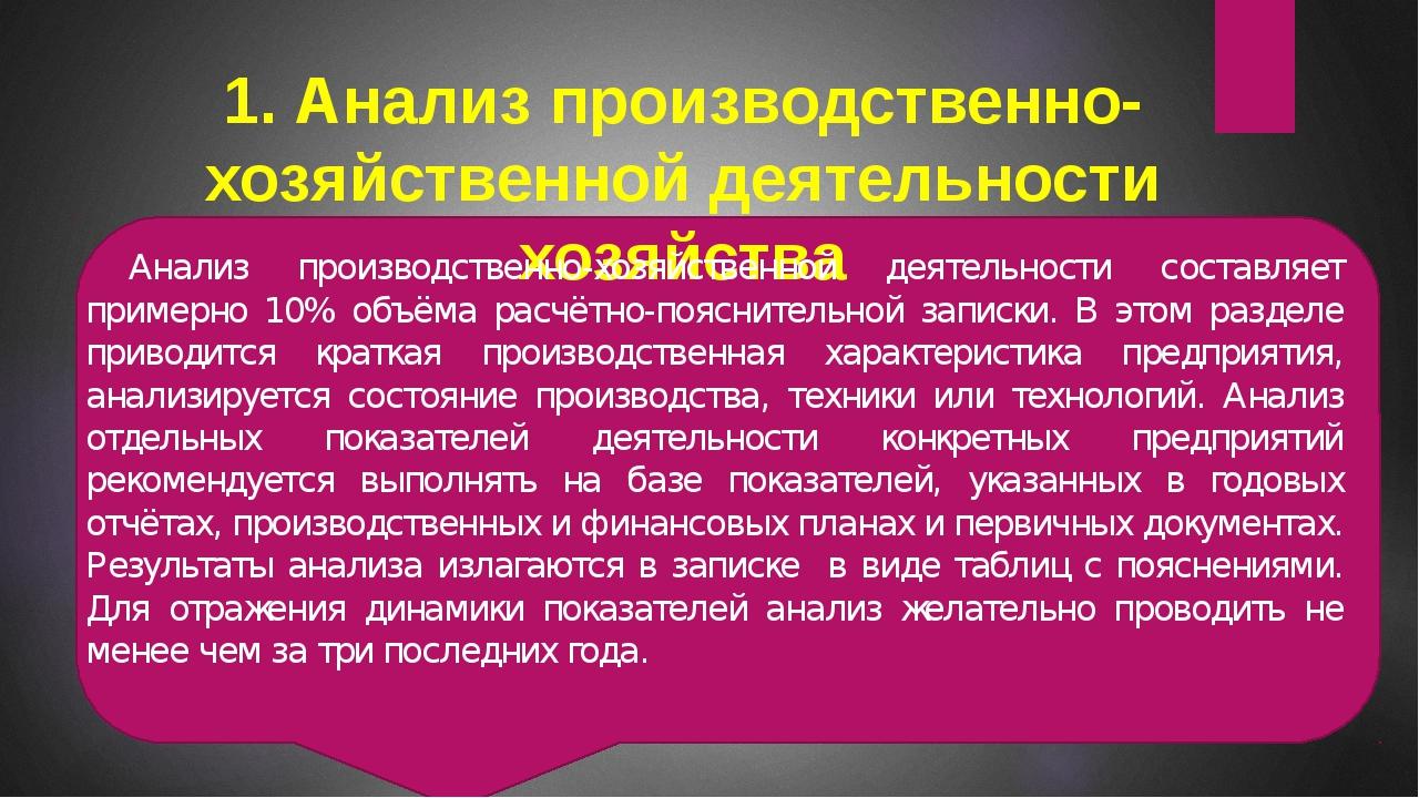 1. Анализ производственно-хозяйственной деятельности хозяйства Анализ произв...