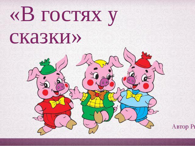 «В гостях у сказки» Автор Рюмина Г.А.