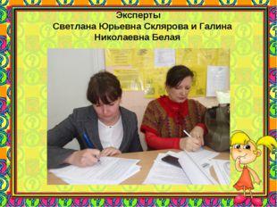 Эксперты Светлана Юрьевна Склярова и Галина Николаевна Белая