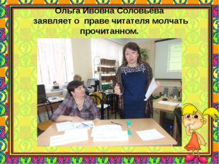 Ольга Ивовна Соловьёва заявляет о праве читателя молчать прочитанном.
