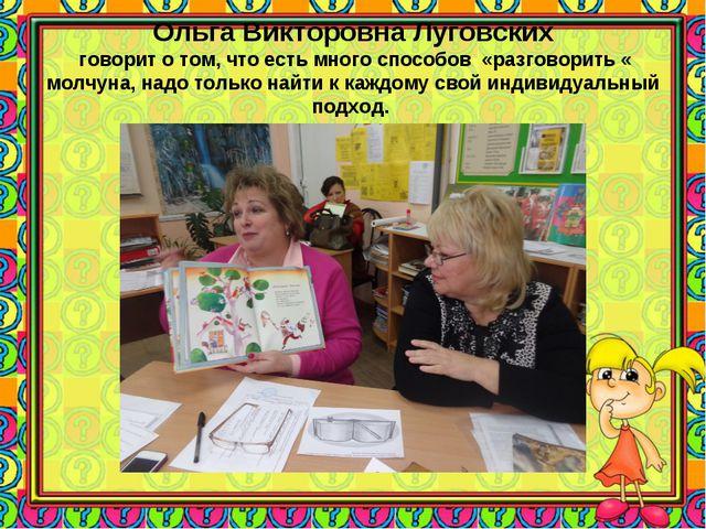 Ольга Викторовна Луговских говорит о том, что есть много способов «разговорит...