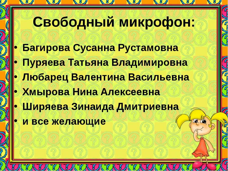 Свободный микрофон: Багирова Сусанна Рустамовна Пуряева Татьяна Владимировна...