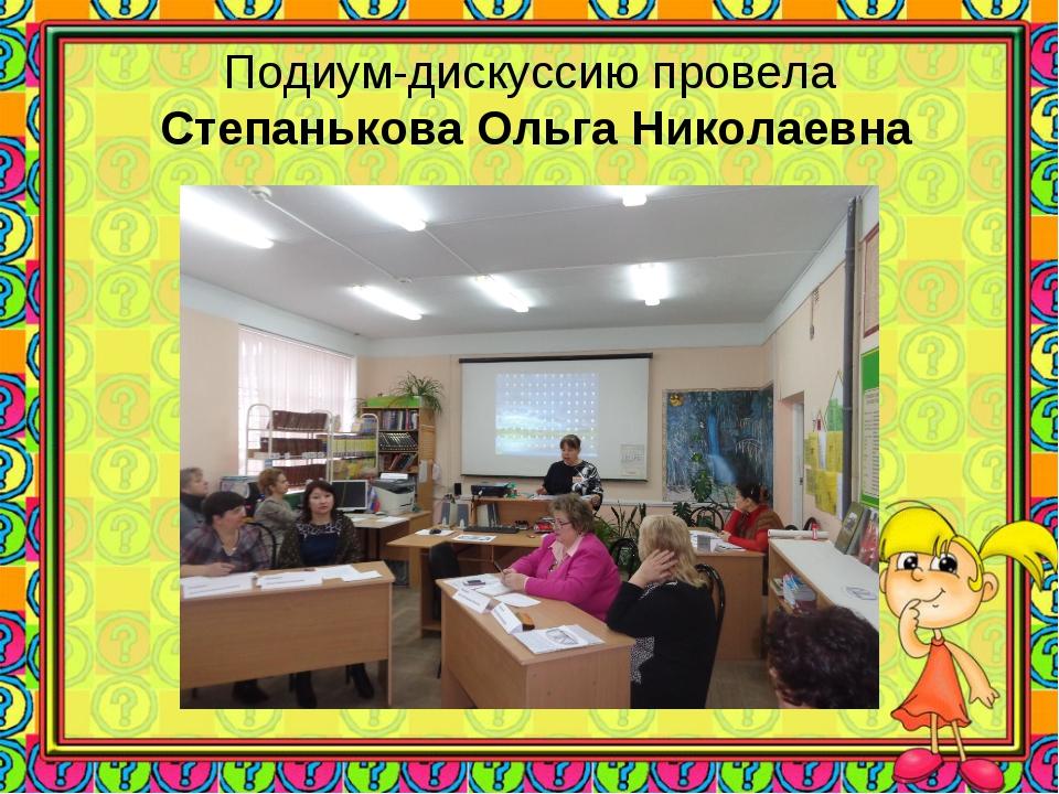 Подиум-дискуссию провела Степанькова Ольга Николаевна