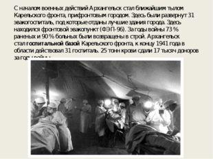 С началом военных действий Архангельск стал ближайшим тылом Карельского фронт