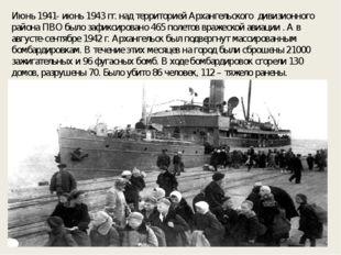 Июнь 1941- июнь 1943 гг. над территорией Архангельского дивизионного района П