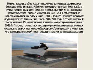 Нормы выдачи хлеба в Архангельске иногда не превышали нормы блокадного Ленинг