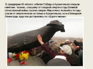 В преддверии 60-летнего юбилея Победы в Архангельске открыли памятник тюленю
