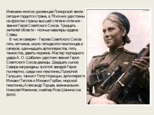 Именами многих уроженцев Поморской земли сегодня гордится страна, а 79 из них