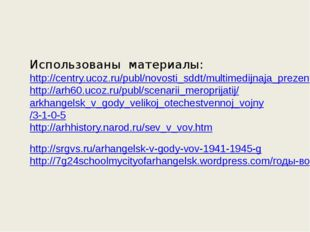 Использованы материалы: http://centry.ucoz.ru/publ/novosti_sddt/multimedijna