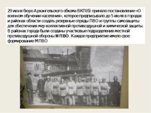 29 июня бюро Архангельского обкома ВКП(б) приняло постановление «О военном об