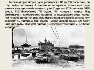 Месячный грузооборот порта увеличился с 80 до 200 тысяч тонн. За годы войны п