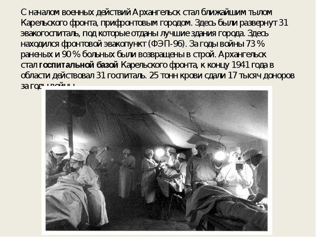 С началом военных действий Архангельск стал ближайшим тылом Карельского фронт...