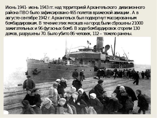 Июнь 1941- июнь 1943 гг. над территорией Архангельского дивизионного района П...