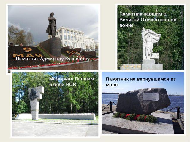 Памятник Адмиралу Кузнецову Памятник павшим в Великой Отечественной войне Мем...
