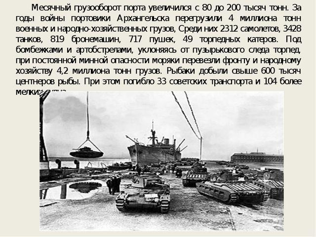 Месячный грузооборот порта увеличился с 80 до 200 тысяч тонн. За годы войны п...