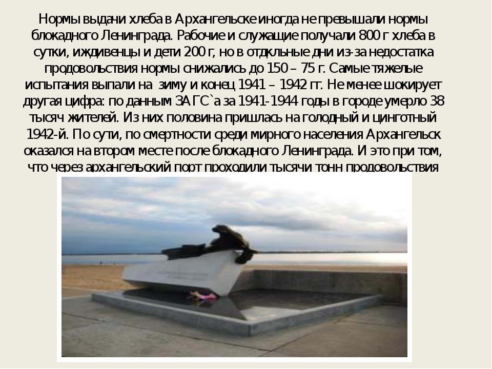 Нормы выдачи хлеба в Архангельске иногда не превышали нормы блокадного Ленинг...