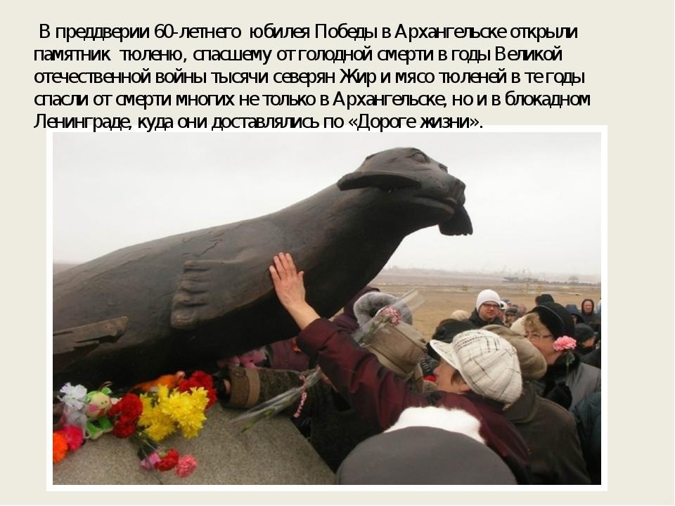 В преддверии 60-летнего юбилея Победы в Архангельске открыли памятник тюленю...