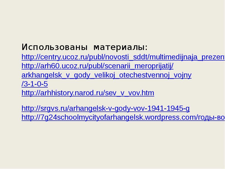 Использованы материалы: http://centry.ucoz.ru/publ/novosti_sddt/multimedijna...