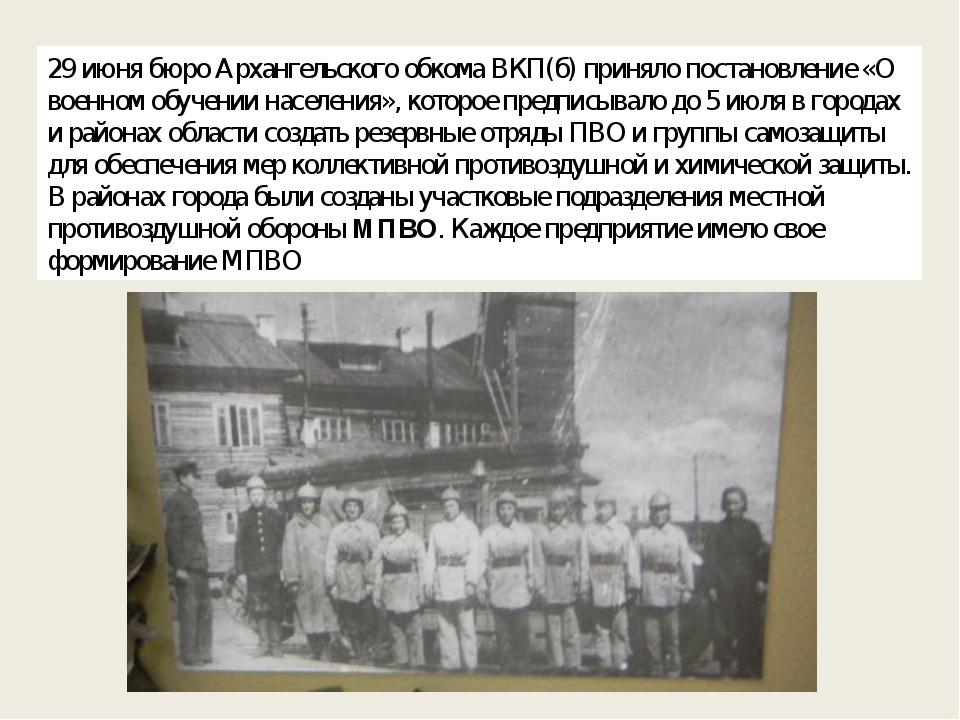 29 июня бюро Архангельского обкома ВКП(б) приняло постановление «О военном об...