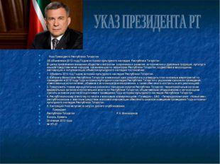 Указ Президента Республики Татарстан Об объявлении 2012 года Годом историко-