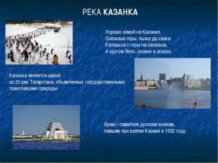РЕКА КАЗАНКА Хорошо зимой на Казанке, Снежные горы, лыжи да санки. Катишься с