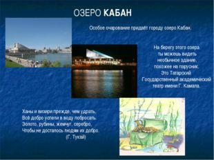 ОЗЕРО КАБАН Особое очарование придаёт городу озеро Кабан. На берегу этого озе