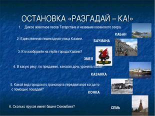 ОСТАНОВКА «РАЗГАДАЙ – КА!» Дикое животное лесов Татарстана и название казанск