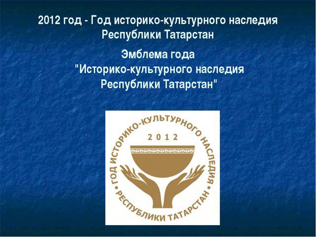 2012 год - Год историко-культурного наследия Республики Татарстан Эмблема год...