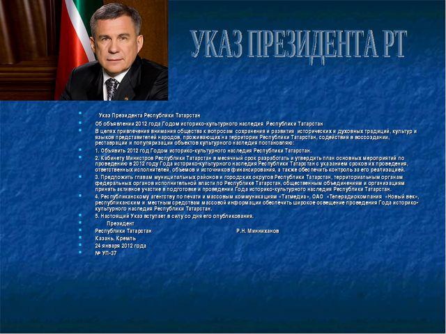 Указ Президента Республики Татарстан Об объявлении 2012 года Годом историко-...