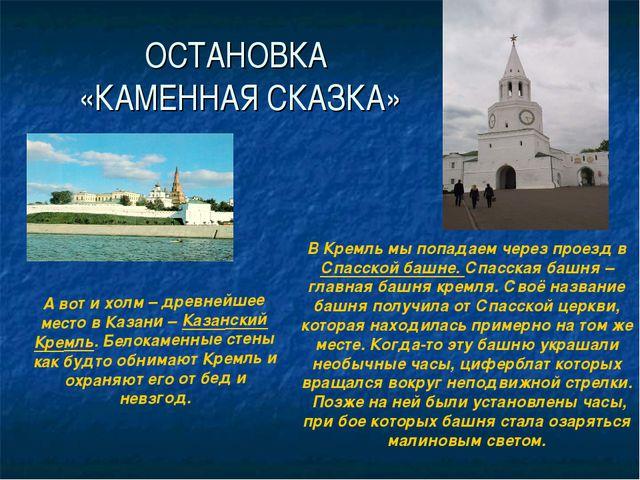 ОСТАНОВКА «КАМЕННАЯ СКАЗКА» А вот и холм – древнейшее место в Казани – Казанс...