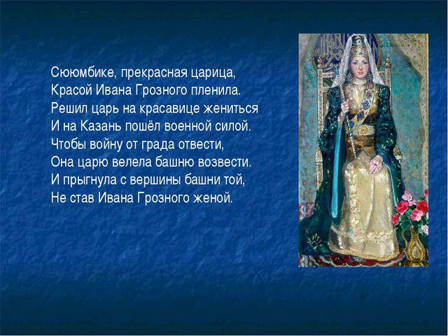 Сююмбике, прекрасная царица, Красой Ивана Грозного пленила. Решил царь на кра...