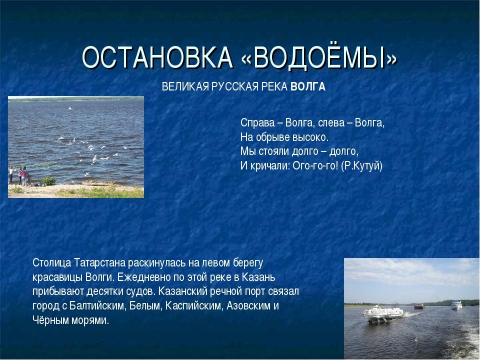 ОСТАНОВКА «ВОДОЁМЫ» ВЕЛИКАЯ РУССКАЯ РЕКА ВОЛГА Справа – Волга, слева – Волга,...