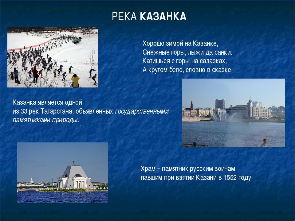 РЕКА КАЗАНКА Хорошо зимой на Казанке, Снежные горы, лыжи да санки. Катишься с...