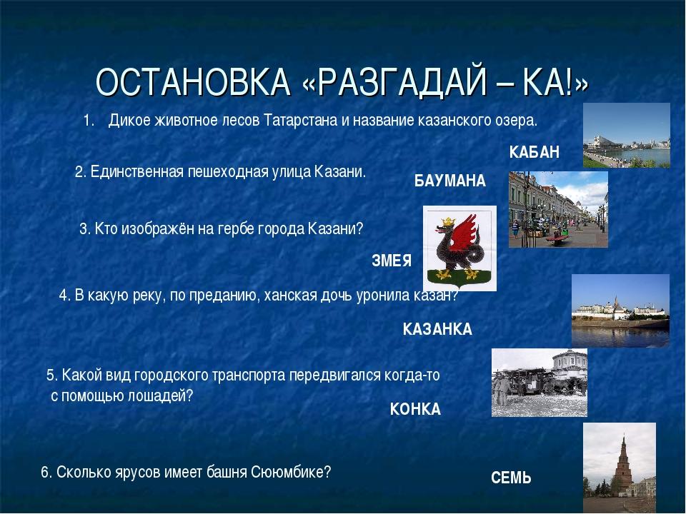 ОСТАНОВКА «РАЗГАДАЙ – КА!» Дикое животное лесов Татарстана и название казанск...