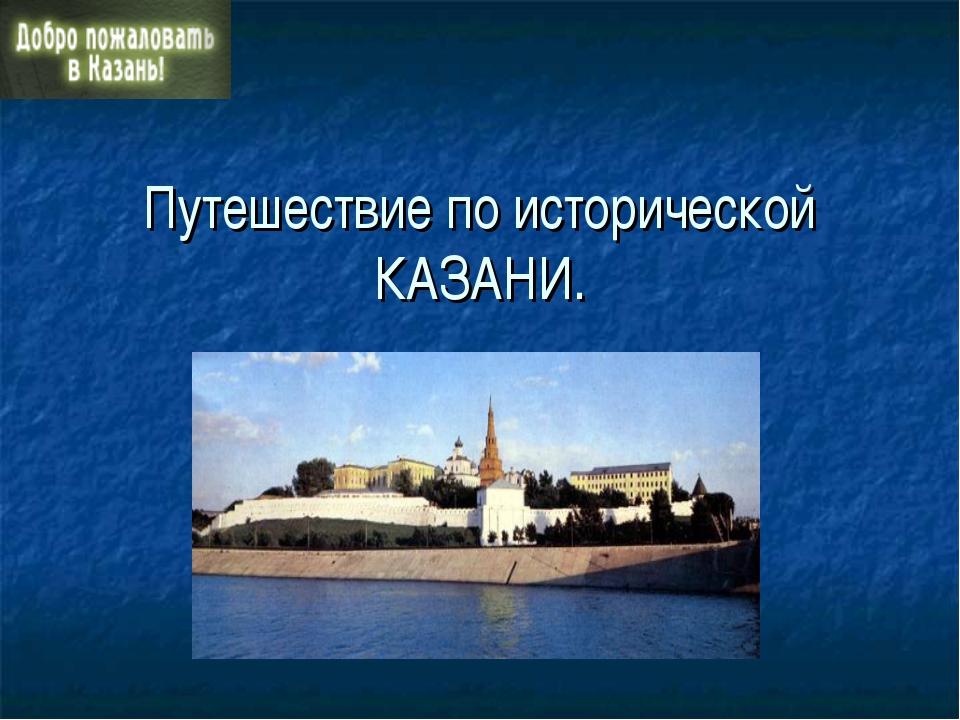 Путешествие по исторической КАЗАНИ.