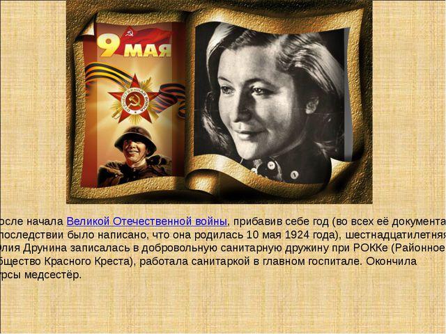 После началаВеликой Отечественной войны, прибавив себе год (во всех её доку...