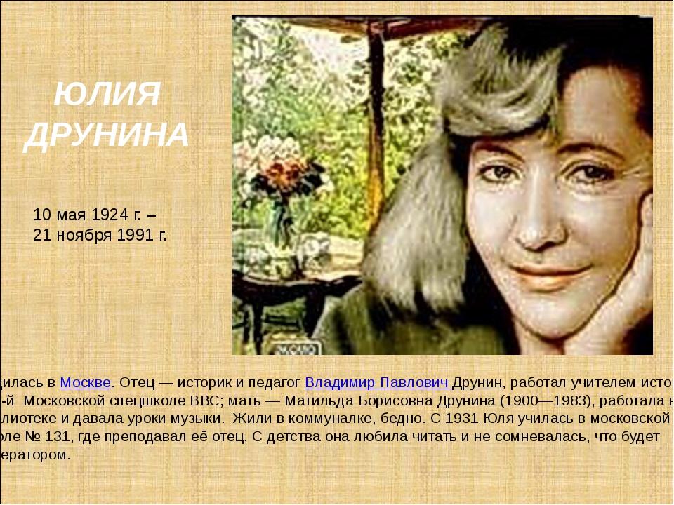 Родилась вМоскве. Отец— историк и педагогВладимир Павлович Друнин, работа...