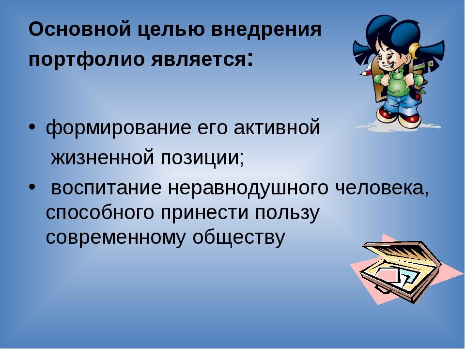 Основной целью внедрения портфолио является: формирование его активной жизнен...